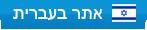 אתר בעברית